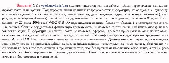 кредиты Волоконовка