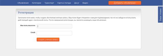 Регистрация2