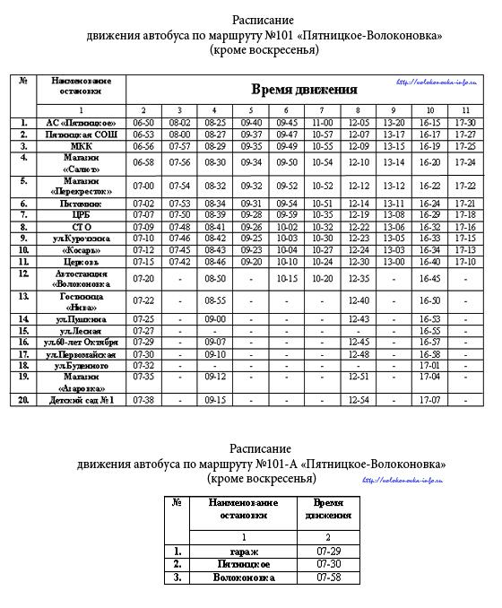 маршрут-101-101а Пятницкое Волоконовка