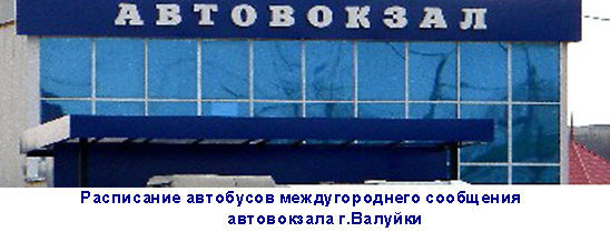Расписание движения автобусов по автовокзалу г.Валуйки
