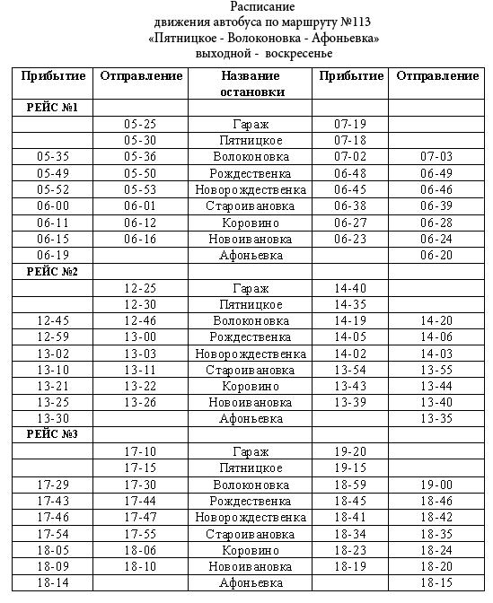 """Маршрут №113 «Пятницкое-Волоконовка-Афоньевка"""""""
