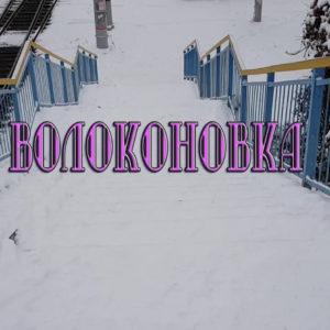 Начало зимы в Волоконовке