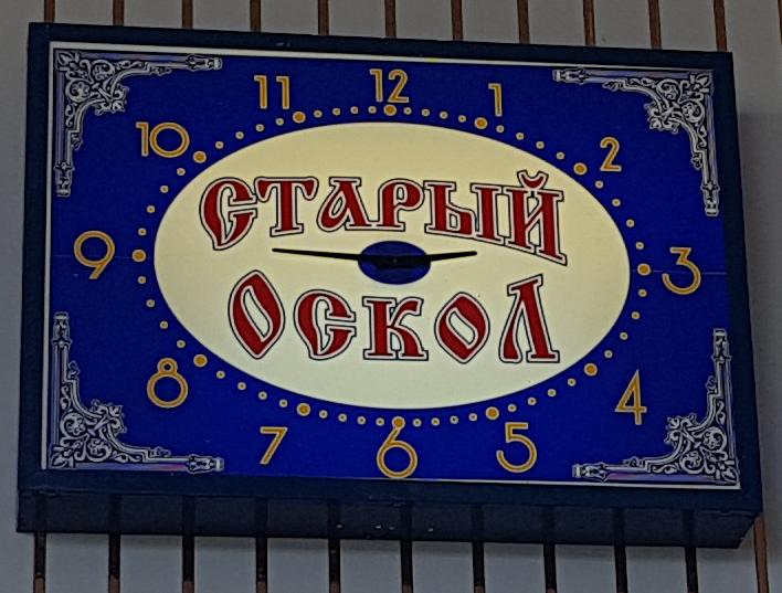 Старый Оскол АВ