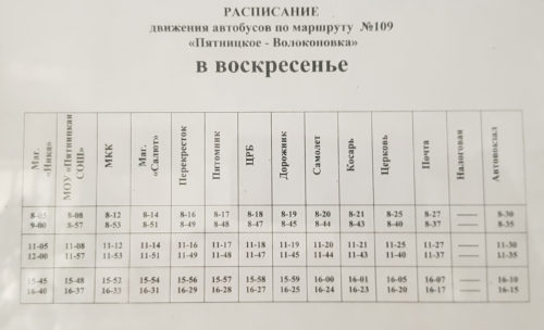 Маршрут №109 Пятницкое - Волоконовка